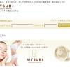 [サロン専用]リツビ商品発注サイトオープン