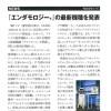 DIET&BEAUTY12月号に「エンダモロジー®アライアンス」が掲載されました