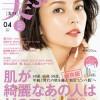 美st 4月号に、「エクスビアンス」が掲載されました