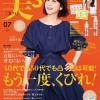 美st 7月号に「エクスビアンス」「エンダモロジー」「メソシューティカル」が掲載されました
