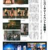 エステティックジャーナル 2013年4月号