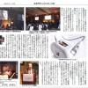 エステティックジャーナル 2013年11月号 MPF発表会レポート掲載