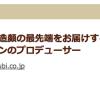 一般社団法人企業価値協会主催「企業価値認定~Value Prize」において、企業価値認定を受けました