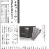 健康ジャーナル 2014年4月15日号 に「インサイド AGシェイプ」掲載
