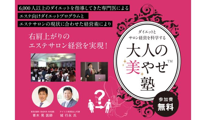 2月開催[東京・大阪・福岡 ]大人の美やせ塾開催