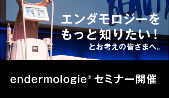 [東京・大阪・福岡]エンダモロジーセミナー開催2・3月