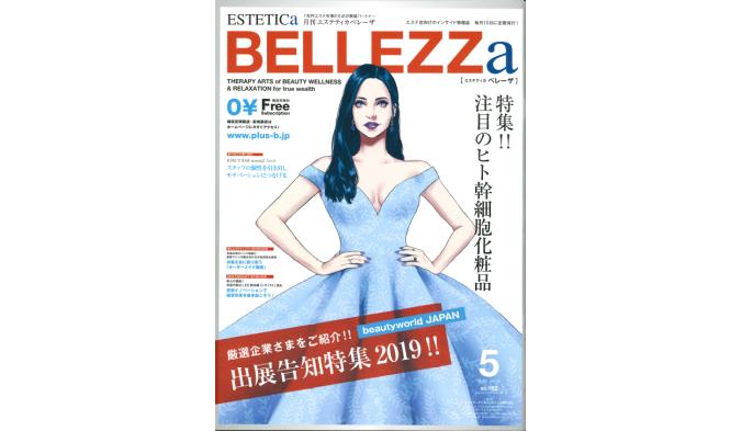 ESTETICa BELLEZZa 5月号に「株式会社リツビ特集」が掲載されました
