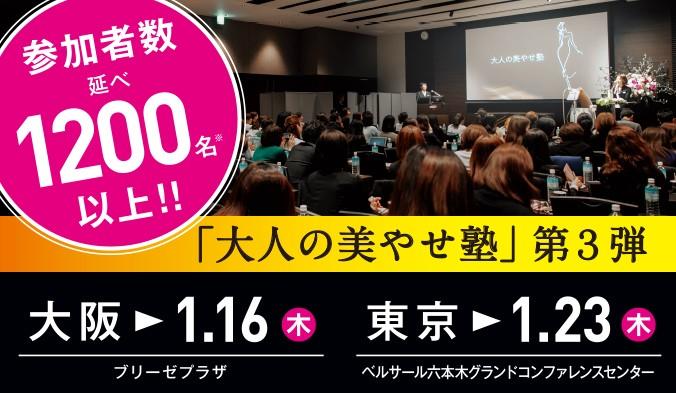 1,200名が参加した「大人の美やせ塾」|第3弾 東京・大阪で開催