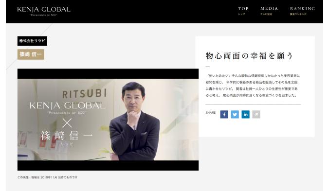 "KENJA GLOBAL "" PRESIDENTS OF 500 に代表の篠崎 信一が取り上げられました"