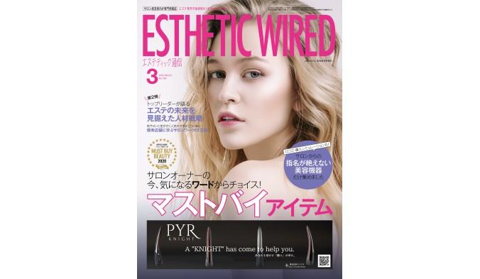 エステティック通信3月号「業界誌が推薦!サロンで買うべきマストバイアイテム」に『美やせ』が選ばれました
