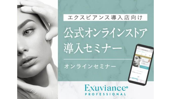 【イベント】7/15 オンラインストア導入セミナー