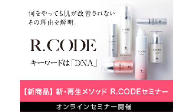 【イベント】8/17 新商品 R.CODEセミナー
