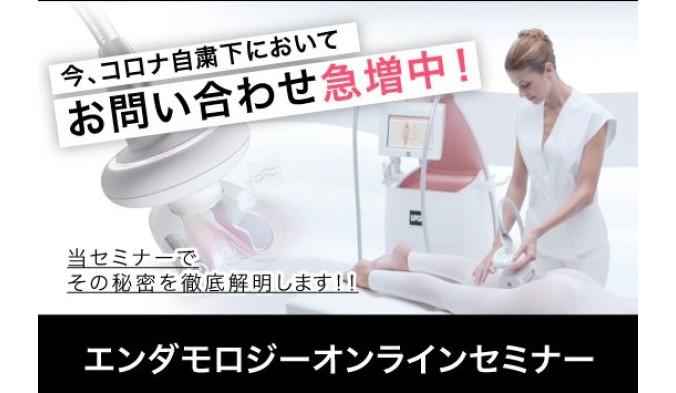 【9/16 セミナー】人気No.1マシンの魅力に迫る! エンダモロジーセミナー