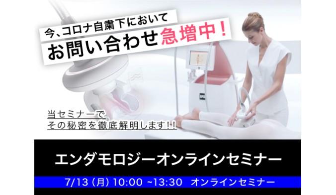 【イベント】7/13 エンダモロジーオンラインセミナー