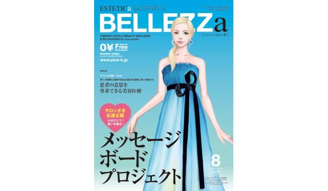 ベレーザ8月号にメソシューティカル新スキンケアライン「R.CODE」が掲載されました