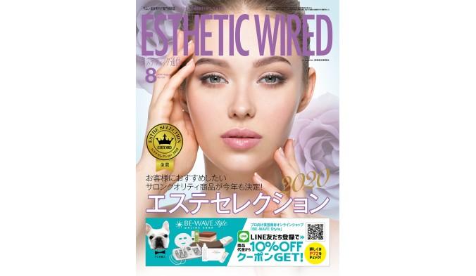 エステティック通信8月号にメソシューティカル新スキンケアライン「R.CODE」が掲載されました