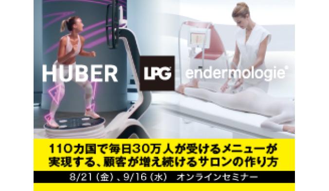 【イベント】8/21、9/16  顧客が増え続けるサロンの作り方 LPGオンラインセミナー