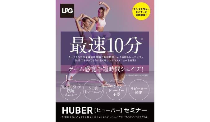 【10/15セミナー】新マシン HUBER(ヒューバー) オンラインセミナー
