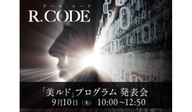【定員満了】 R.CODE『美ルド』プログラム発表会