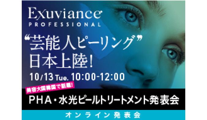 【10/13 新イベント】 エクスビアンス PHA・水光ピールトリートメント発表会