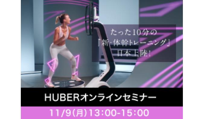 【11/9セミナー】新マシン HUBER(ヒューバー) オンラインセミナー