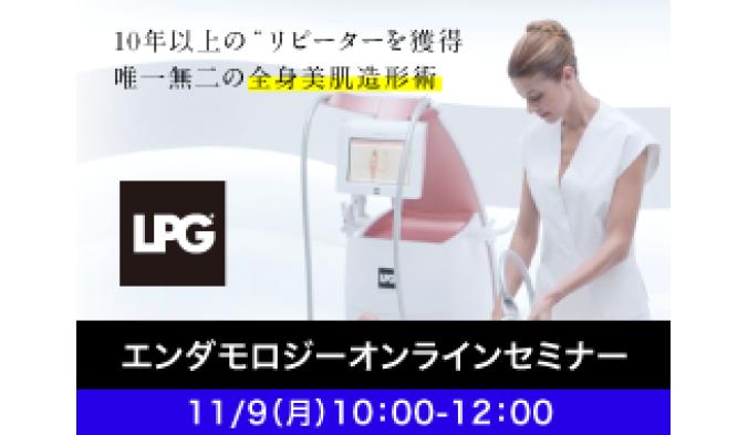 【11/9 セミナー】人気No.1マシンの魅力に迫る! エンダモロジーセミナー