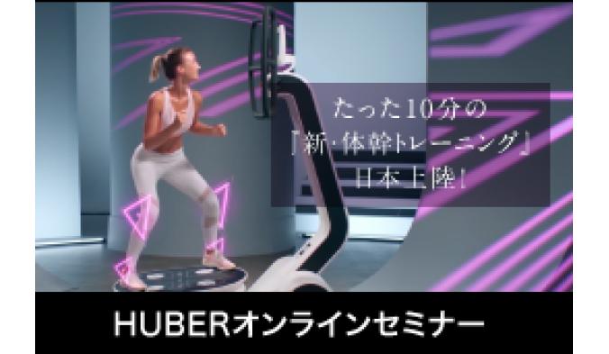 【4/12セミナー】マシン HUBER(ヒューバー) オンラインセミナー