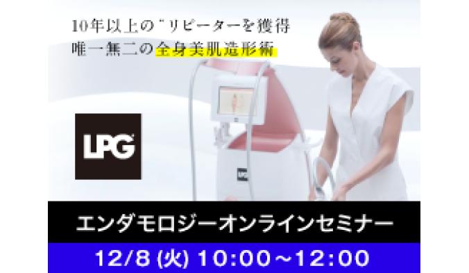 【12/8セミナー】人気No.1マシンの魅力に迫る! エンダモロジーセミナー