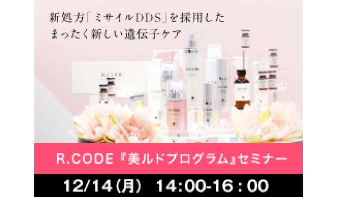 【オンライン開催】R.CODEセミナー