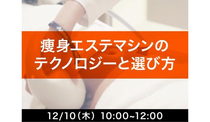 【12/10セミナー】エステサロン向け:痩身マシンのテクノロジーと選び方セミナー