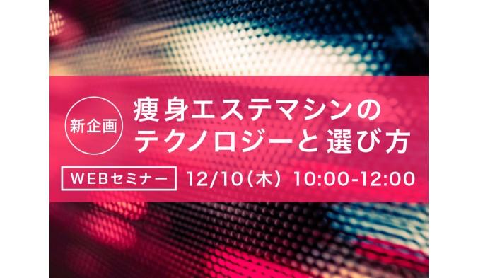 【12/10セミナー】エステサロン向け:痩身マシンのテクノロジーと選び方オンラインセミナー