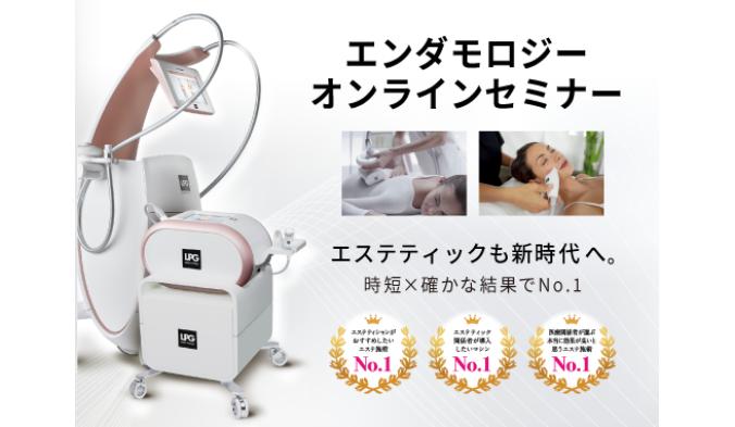 【4/12】No.1マシンの魅力に迫る! エンダモロジーセミナー