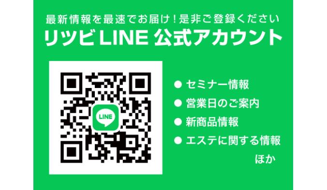 LINE:リツビ公式アカウントにぜひご登録ください!