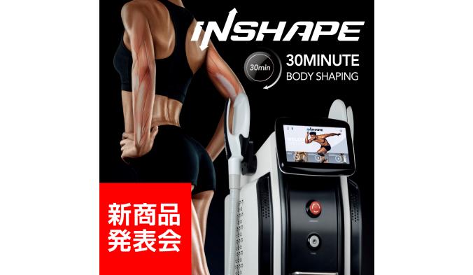 【5/20開催】電磁パルス式のハイエンド痩身マシン『インシェイプ』新商品発表会