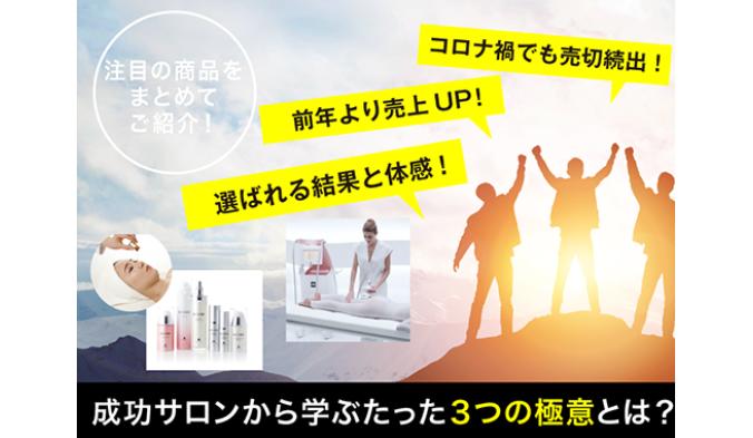 【5/12開催】売り上げ激増! 成功サロンから学ぶたった3つの極意とは?