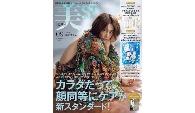 美st 9月号『大特集/エステ編』に「エンダモロジー®アライアンス」 「インシェイプ」の記事が掲載されました