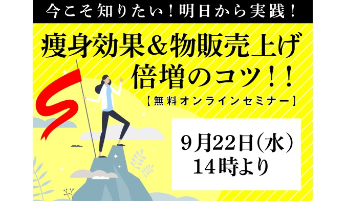 【9/22(水)14時より】明日から実践!!「痩身効果 &物販売り上げ倍増のコツ」
