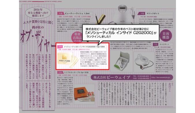 エステティック通信2014年1月号に取扱商品が掲載