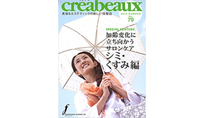 creabeaux No.79 メソシューティカルVC22 セラム掲載