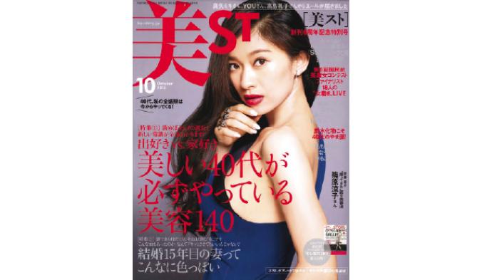 美st 10月号 エクスビアンス商品掲載