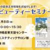[1/8 沖縄で開催]リツビビューティーセミナー in 沖縄