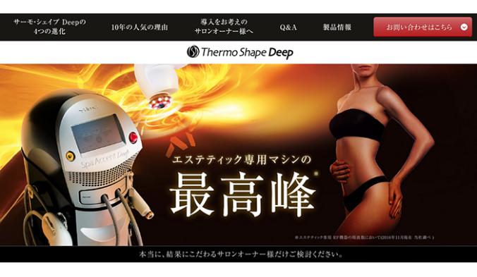 サーモ・シェイプDeepスペシャルサイト公開!
