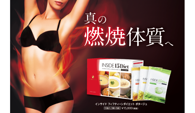 MESOCEUTICAL INSIDE 15Diet ポタージュタイプ 新発売