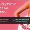 ダイエット&ビューティーフェア/アンチエイジングジャパン2017に出展します