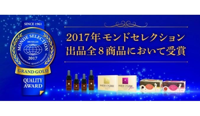 2017年度モンドセレクションで最高金賞を含む各賞を受賞