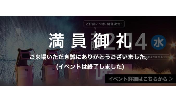 2/14 大阪 エンダモロジー Cellu M6®アライアンス発表会開催