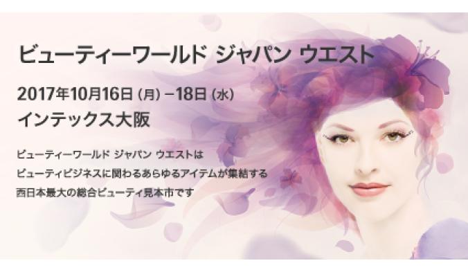 ビューティーワールドジャパンWest(10/16-18)に出展