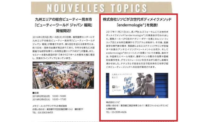ヌーヴェルエステティック日本版 2017 vol.90 に「エンダモロジー®アライアンス」が掲載されました