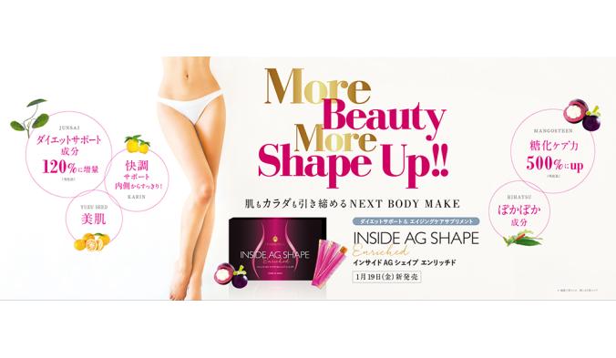 [新商品] メソシューティカル AG Shape エンリッチド発売