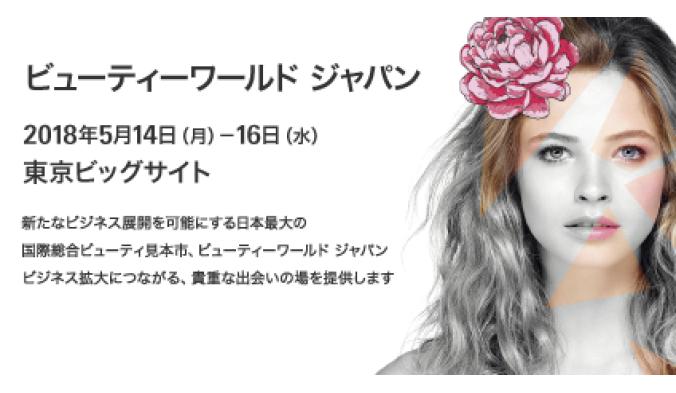 ビューティーワールドジャパン東京(5/14(月)-16(水))に出展:7-507